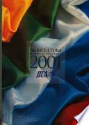 Agricultura en el MERCOSUR Chile y Bolivia 2001