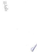 La inmigración alemana en el Perú