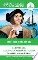 Испанский шутя. Испанские занимательные истории / Curiosidades históricas de España